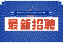 2021山东滨州医学院烟台附属医院招聘部分医疗岗位人员通知(第一批)